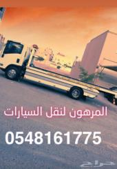 نقل سيارات داخل وخارج المملكة (سطحه)سعر مميز