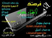 انشاء حسابات ايتونز ( سعودي . امريكي)