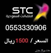 رقم STC مميز للبيع - 055333090X