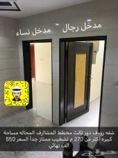 شقه روف تمليك في المحاله المشارف