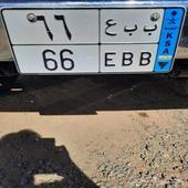 لوحة مميزه نقل للبيع