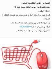 وسيط شراء من المواقع العالمية
