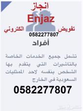 تفويض وتصديق  اليمن  عدن  صنعاء 0582277807