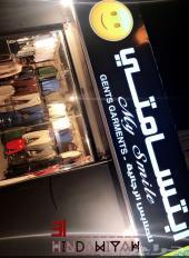 محل ملابس للتقبيل بسعر مغري