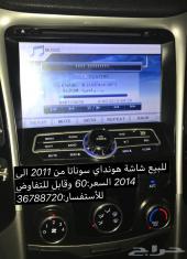 للبيع شاشة هونداي سوناتا من 2011 الى 2014