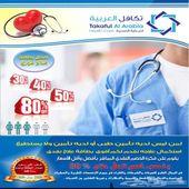 تكافل العربية الطبية