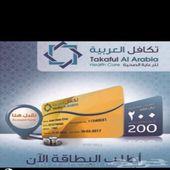 بطاقة تكافل العربية للرعاية الطبية