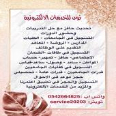 تقديم خدمات الكترونية باسعار رمزية