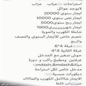 استراحات عزاب بنجم الدين خلف كودو
