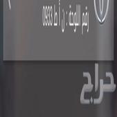 لوحة احرف ن ا ط 933 لتنازل