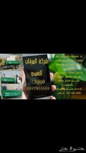 حاويات الرياض