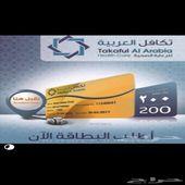بطاقة تكافل العربية عرض فترة محدودة