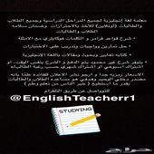 معلمة أنقليزي تاسيس للطالبات