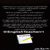 معلمة خصوصي لغة إنجليزية