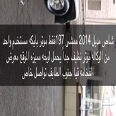 شاص 2014 كل شي فيه وكاله