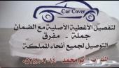 طربال حماية السيارات مع الضمان والتوصيل مجانا