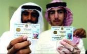 تسهيل إجراءات البطاقة  للسعوديين والخليجين