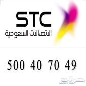 ارقام الإتصالات السعودية  STC