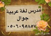 مدرس لغة عربية بجدة جوال 0506095857