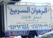 أفضل شركة نقل عفش في مكة جدة الرهوان السريع