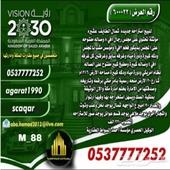 للبيع استراحة جديده شمال الطائف عشيرة
