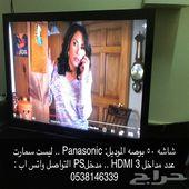 شاشه تلفزيون50 برصه
