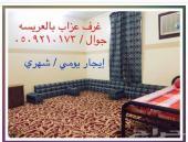 غرف عزاب للايجار بنجران العريسة