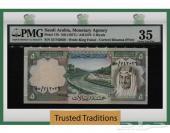 5 ريال الملك خالد ((مقيمة من PMG))