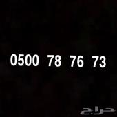 رقم شبة مميز sts