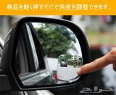 مرايات النقطه العمياء للسيارت