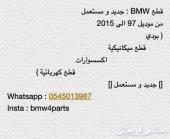 قطع غيار BMW جديد ومستعمل
