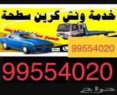 ونش الجابرية 99554020