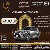 لكزس NX 300 AA سعودي 2020 ب 158100 ريال