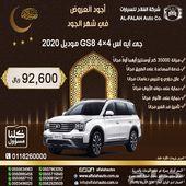 جى ايه اس GS8 4x4 سعودي 2020 ب 92600 ريال