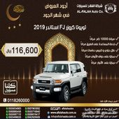 تويوتا FJ استاندر سعودي 2019 ب 116600 ريال