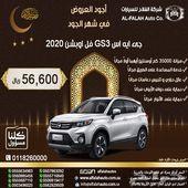 جى ايه اس GS3 فل كامل سعودي 2020 ب56600 ريال