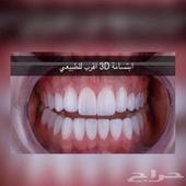 مركز ابتسامه هوليود في الرياض