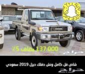 تويوتا شاص ونش ديزل 2019 - 137000 اصفار سعودي