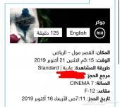 بيع تذاكر فلم الجوكر بالقصر مول يوم الاثنين