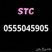 ارقام مميزة الاتصلات السعودية STC