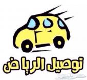 توصيل موظفات وطالبات ومشاوير  - جنوب الرياض