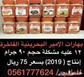 بهارات ( توابل ) الامير البحرينية لأطباق شهية
