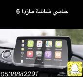 حماية شاشة مازدا 6 ضد الخدش 9H