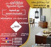 فنادق بمكة بأسعار طيبة - الحق عرض رمضان