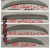 جناح تشالنجر - جناح هلكات - جناح ار تي-كليزلر