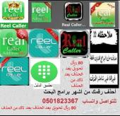 حذف اسمك من تطبيق دليل الجوال السعودي وبرامج