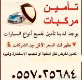 تامين سيارات باقل الاسعار وثيقتك pdf