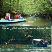 برنامج سياحي 8 ايام بماليزيا لزوجين وطفلين