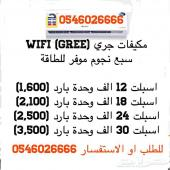 مكيفات جري (GREE) ومكيفات كرافت (CRAFFT)