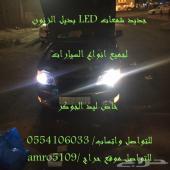 اضاءة LED للسيارات